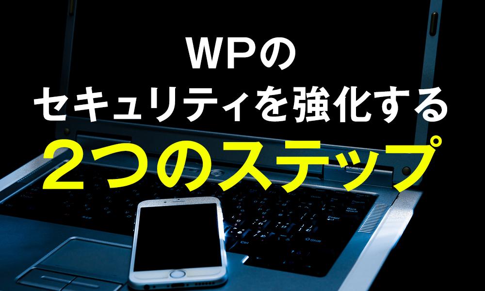 WPのセキュリティを強化する2つのステップ