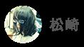 s_matsuzaki