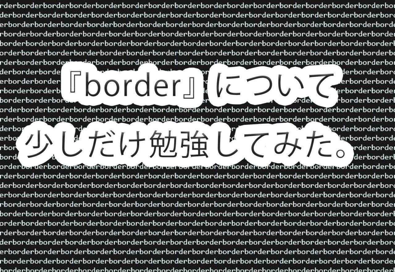 【長年の悩み】結局『border』って外側なの?内側なの?