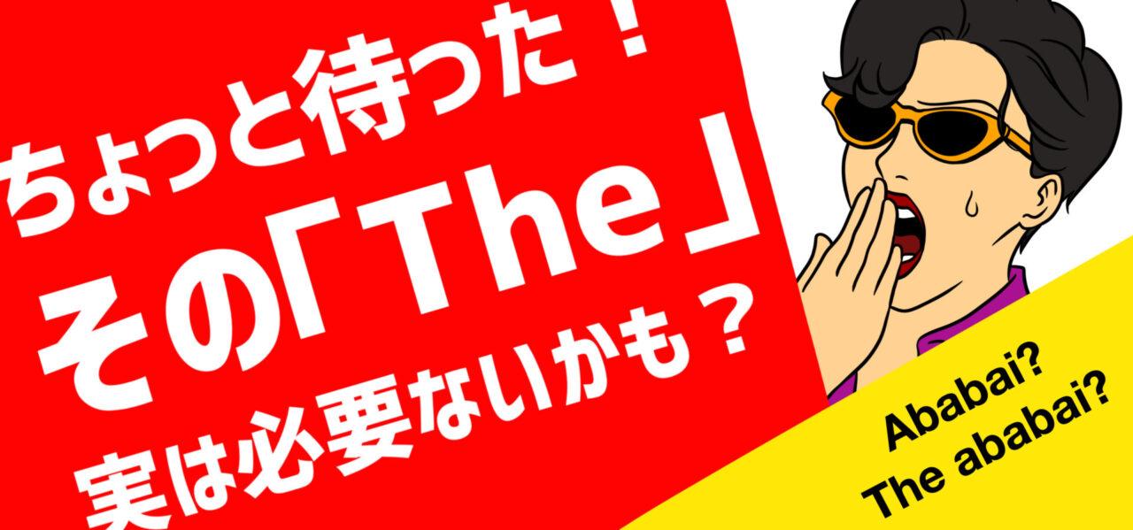 デザインで英語のタイトルを付けるときの「the」の存在
