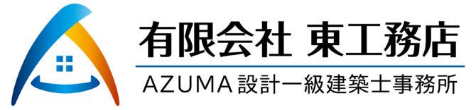 azuma_logo_yoko (1)