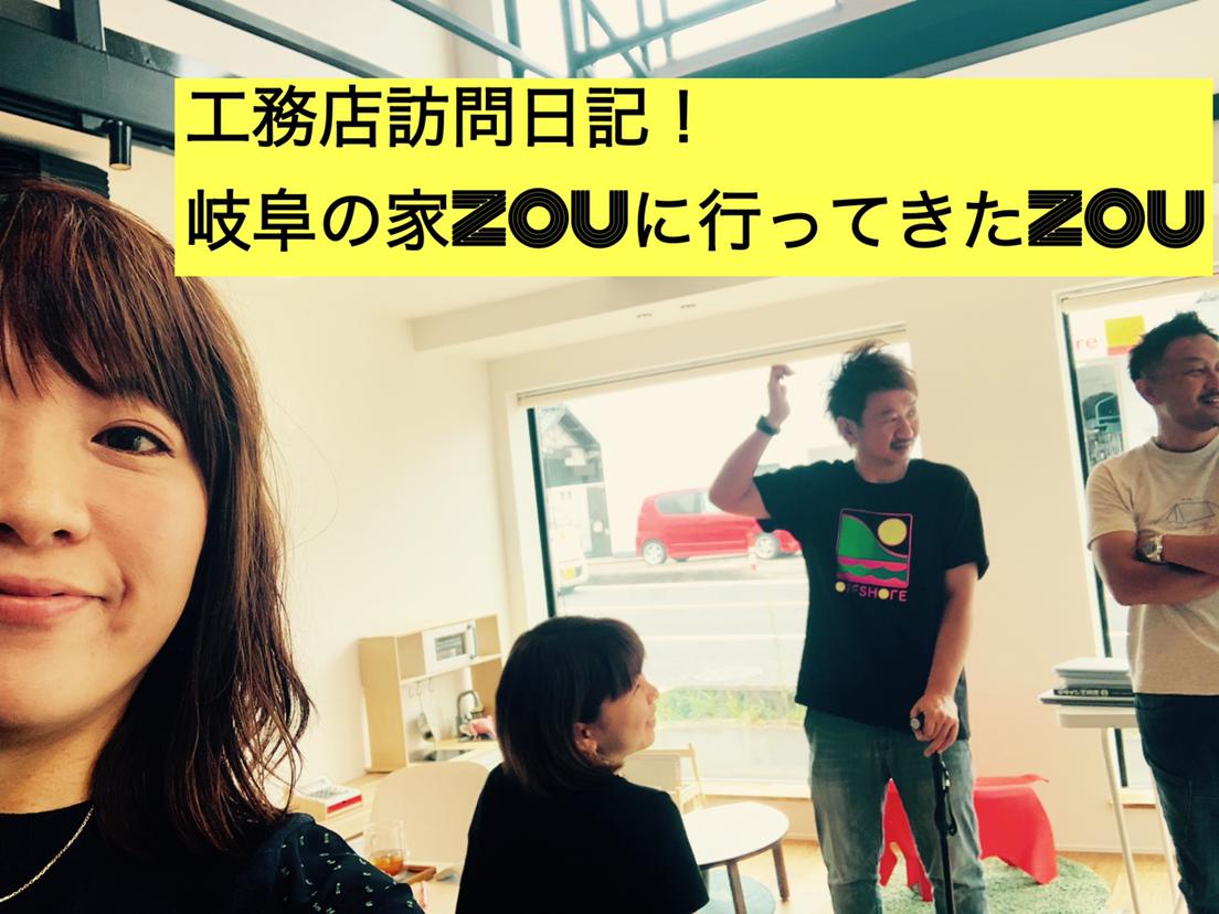 【訪問日記】岐阜の工務店!家ZOUさんの新しい事務所を訪問してきました~。