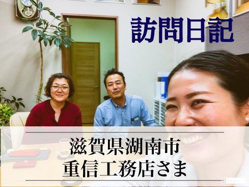 【訪問日記】滋賀県湖南市「重信工務店」さんへ行ってきました!