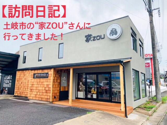"""【訪問日記】土岐市の""""家ZOU""""さんに行ってきました!"""