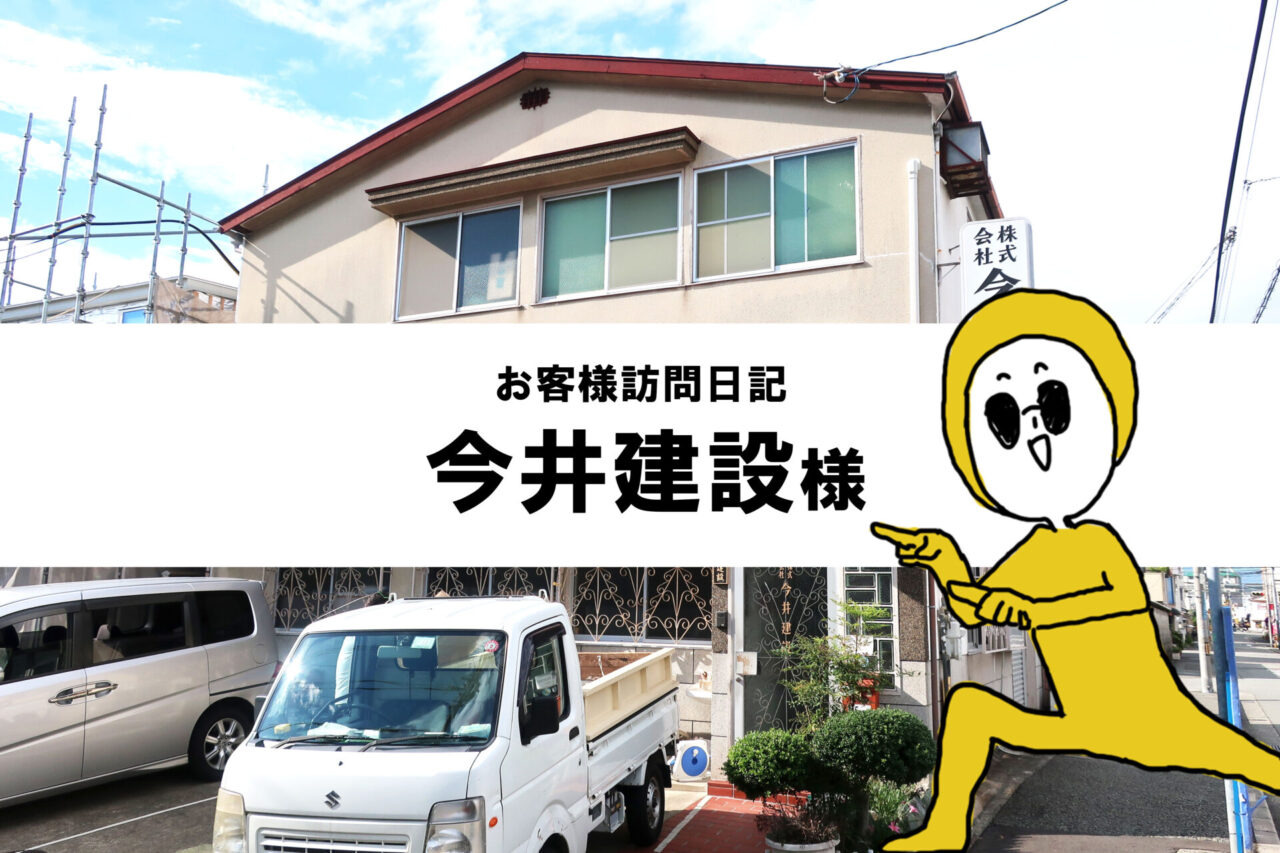 【訪問日記】尼崎市の今井建設さんへ!