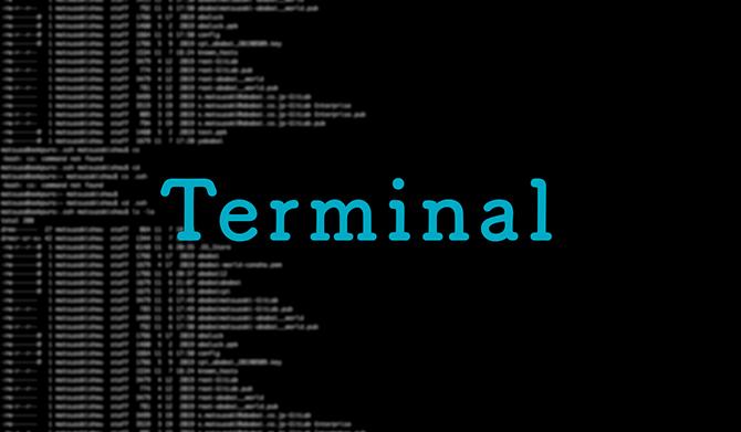 意外と便利。Macターミナルとは。