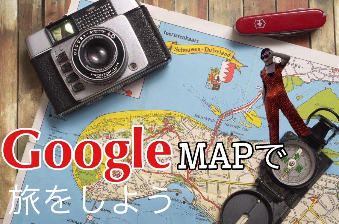 Googleマップで旅をしよう!