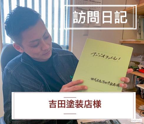 【訪問日記】名古屋市中川区の吉田塗装店さんに行ってきました!