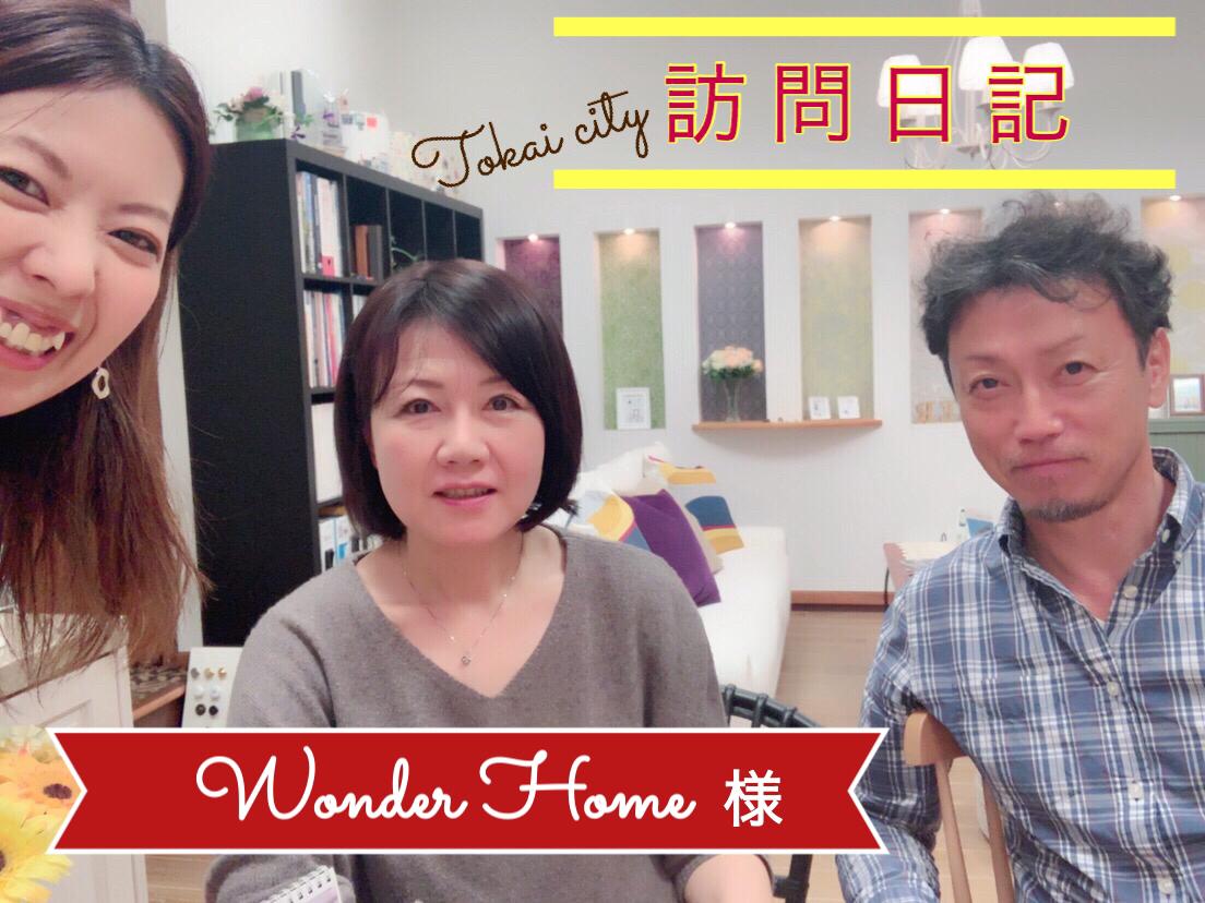 【訪問日記】東海市のワンダーホーム/ブルースホーム半田中央さんに行ってきました!