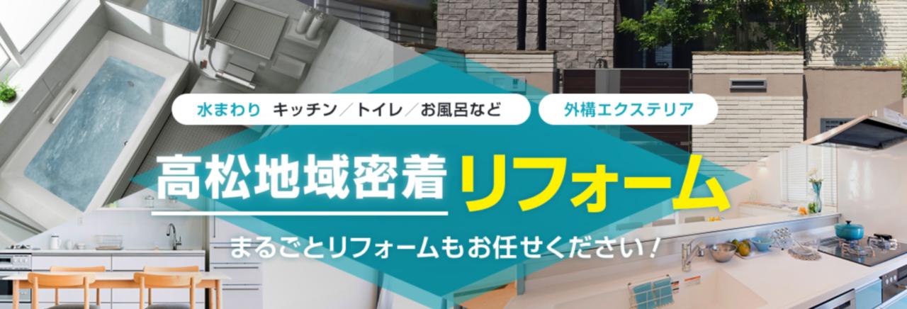 【訪問日記】香川県の外壁塗装・リフォーム会社さんにお伺い!