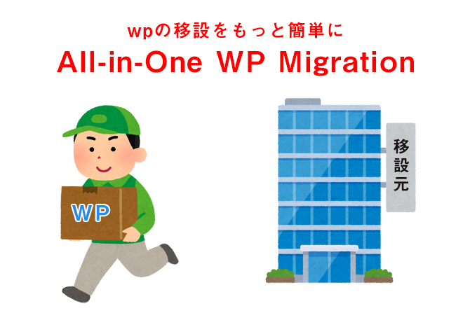 wpの移設をもっと簡単に All-in-One WP Migration