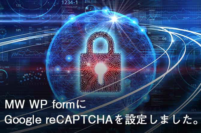 MW WP formにGoogle reCAPTCHAを設定しました。