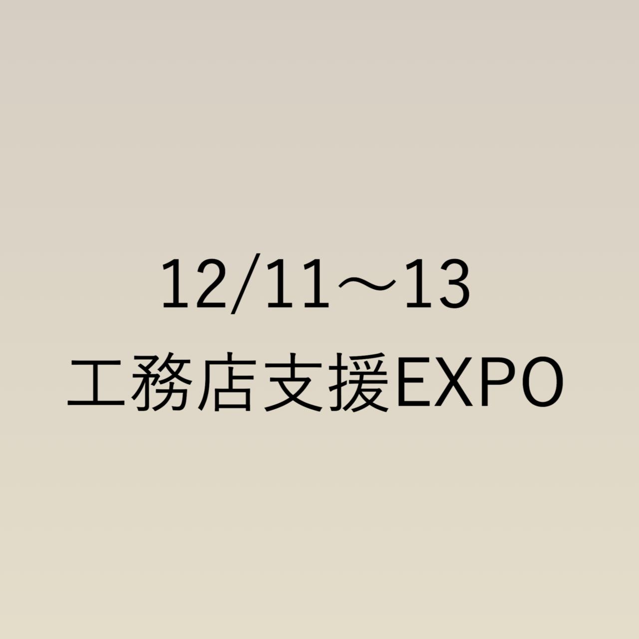 【訪問日記】※番外編 工務店支援EXPOに行ってきた!
