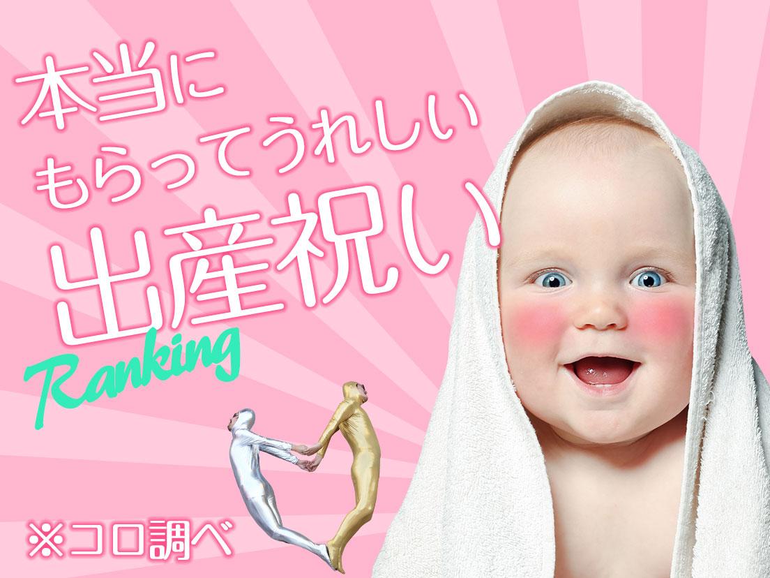 本当にもらってうれしい出産祝いランキング ※コロ調べ