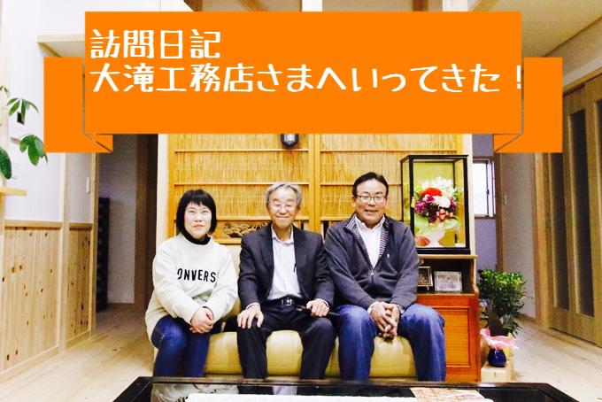 【訪問日記】新潟県新潟市「大滝工務店」さんに行ってきました!