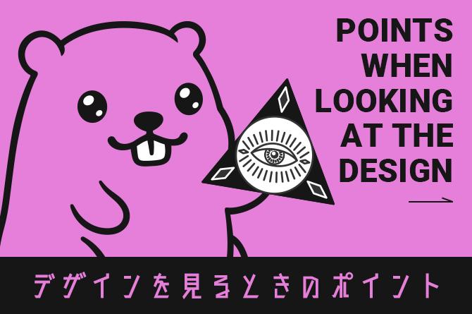 【デザインの話】デザインを見るときのポイント
