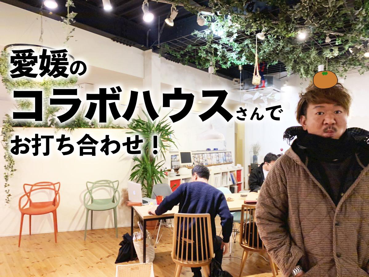 【訪問日記】愛媛のコラボハウスさんでお打ち合わせ!【時々みかん】