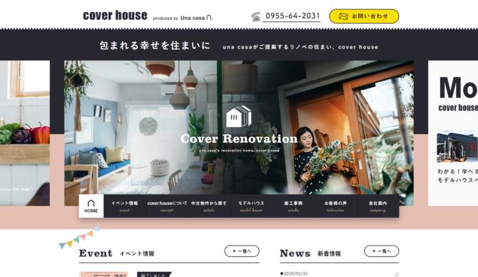 FireShot Capture 054 - 佐賀県唐津市でリノベーションするならCOVER HOUSE - coverhouse.co
