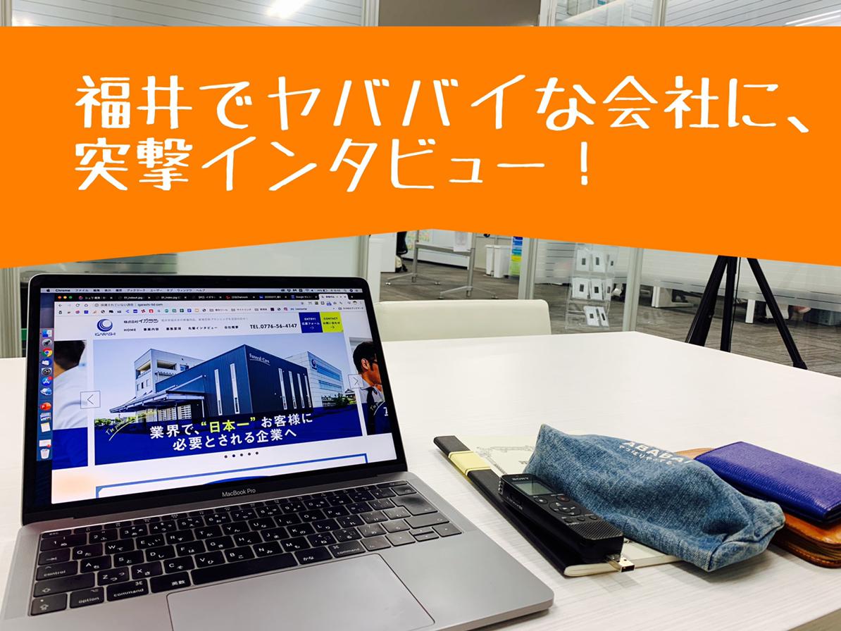 """【訪問日記】福井で一番""""ヤババイ""""な会社に突撃インタビュー!"""