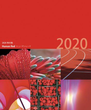 japancolor2019-2020_002