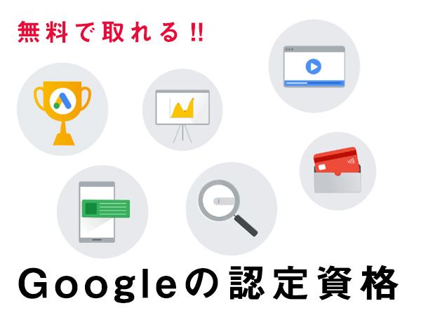 無料でとれるGoogleの認定資格