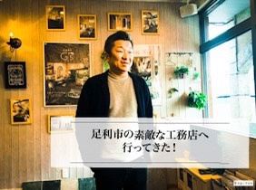 【訪問日記】映画のような世界が住宅になる!栃木県の特別な工務店へ