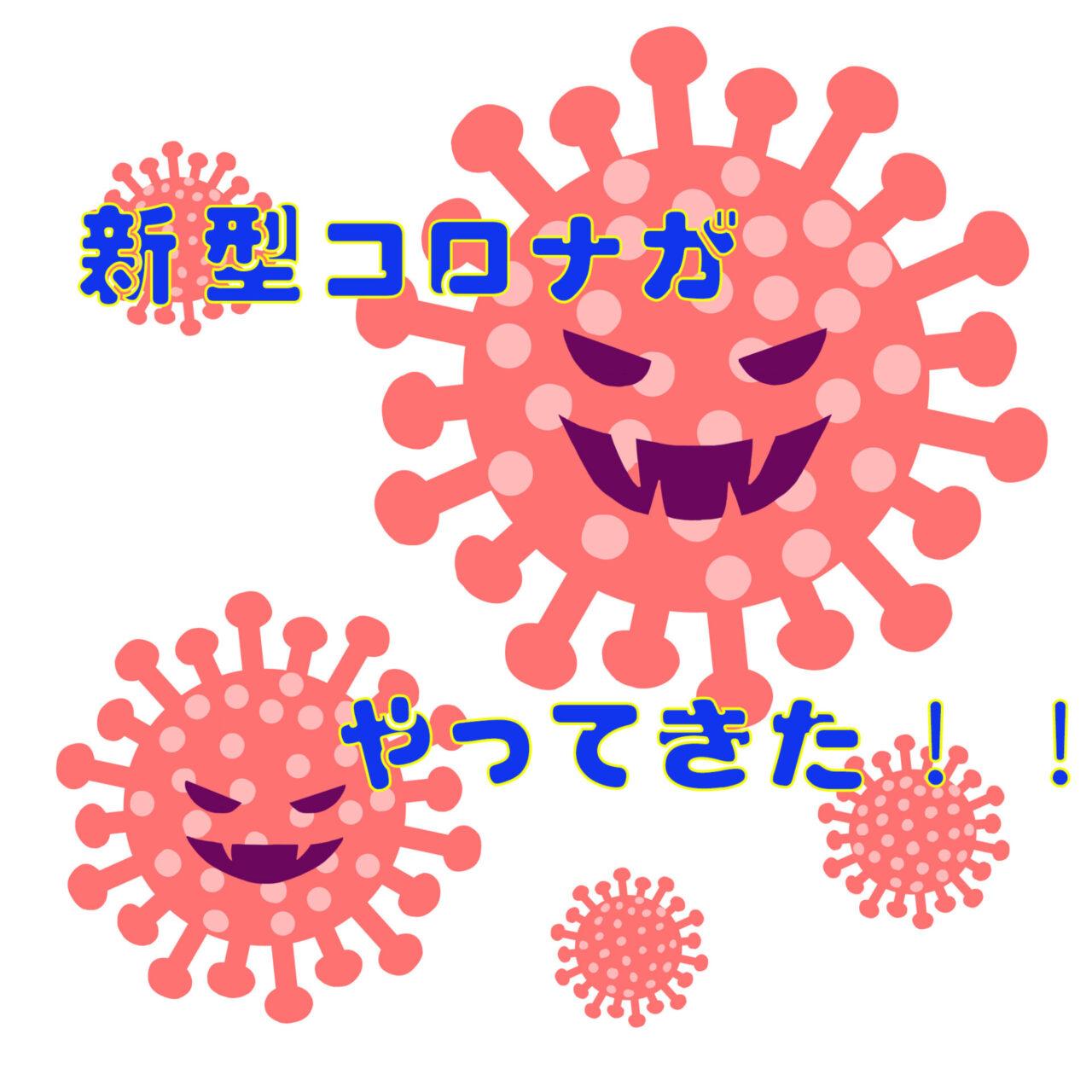 「新型ウィルス」が及ぼす各業界への影響