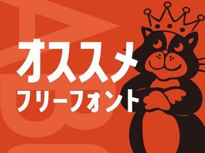 【あつまれフォント好き】超オススメフリーフォント!!