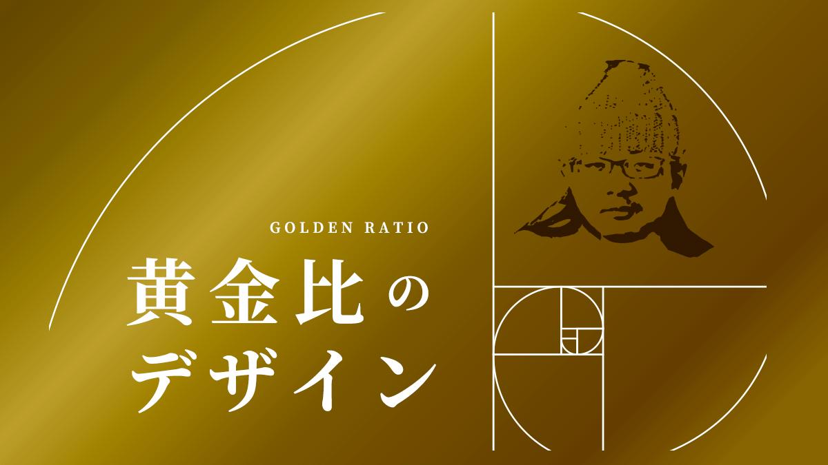 黄金比を使ってデザインしたい。(´;ω;`)