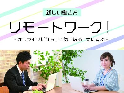 新しい働き方【リモートワーク】オンラインだからこそ気になる!気にする !