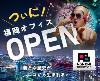 アババイ福岡支店OPENのお知らせ!