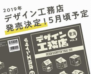 2019年度版 デザイン工務店 発売決定!