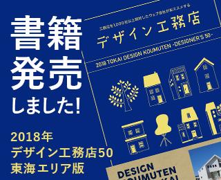 「デザイン工務店50 -東海エリア版-」が発売されました!