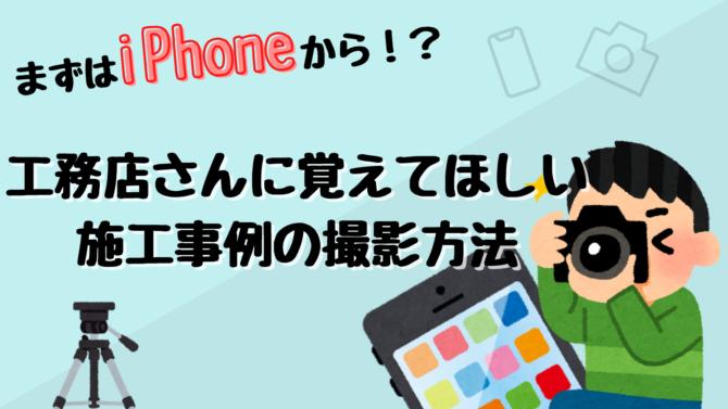 まずはiPhoneから!? (1)