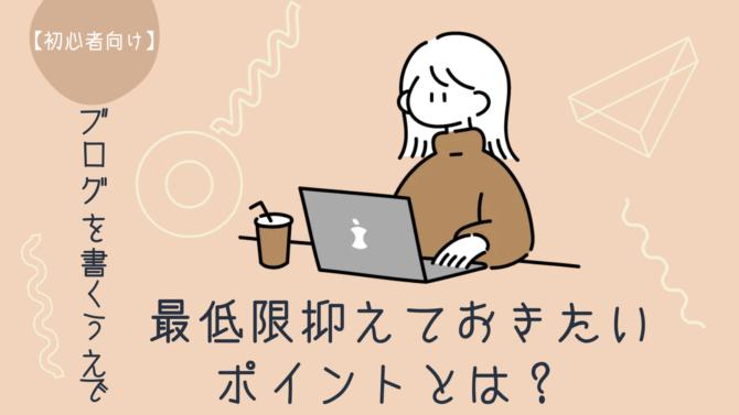 ブログを書くうえで (2)