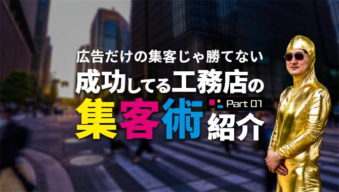 成功してる工務店の集客術紹介 PART01