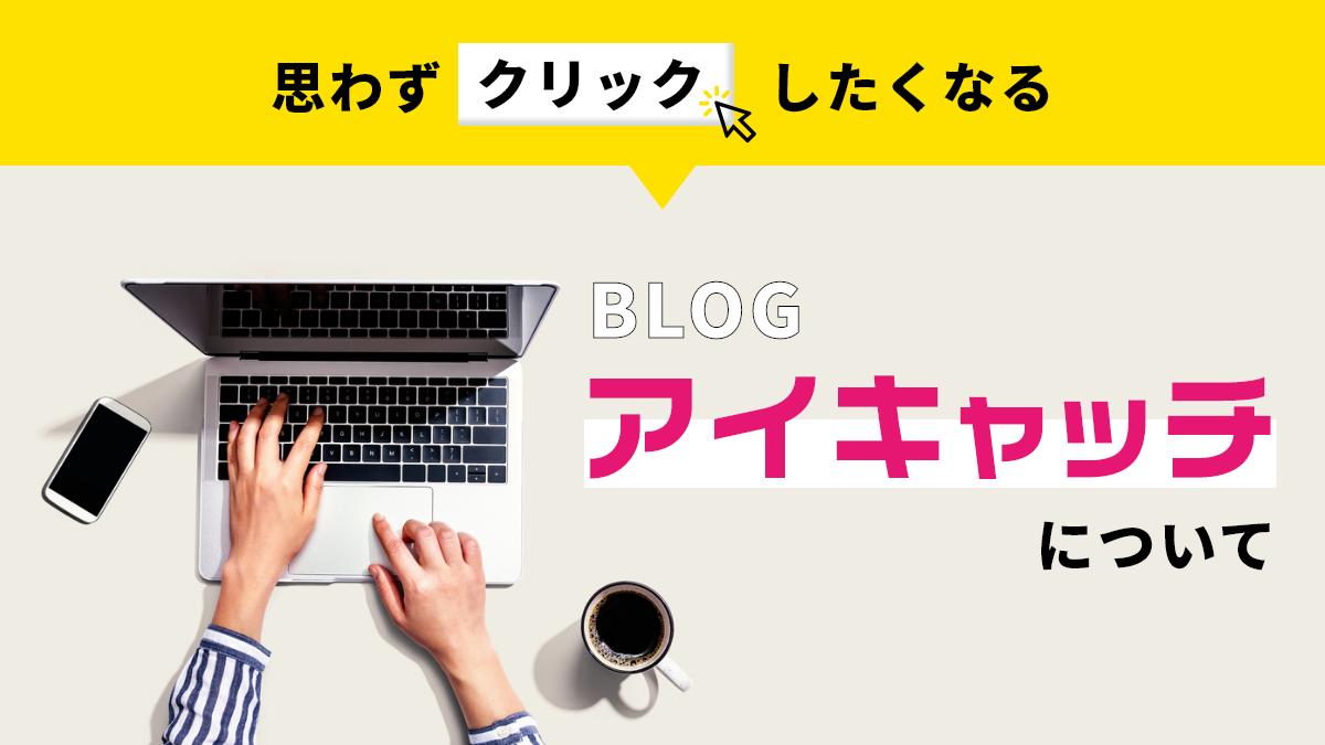 【思わずクリックしたくなる】ブログアイキャッチについて