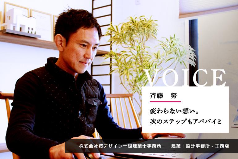 桜デザイン一級建築士事務所
