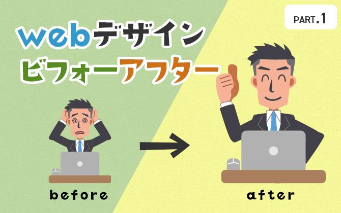 和風住宅の大工工務店さんから見る!webデザインBEFORE→AFTER