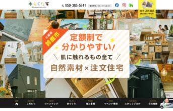 株式会社 岩崎建築