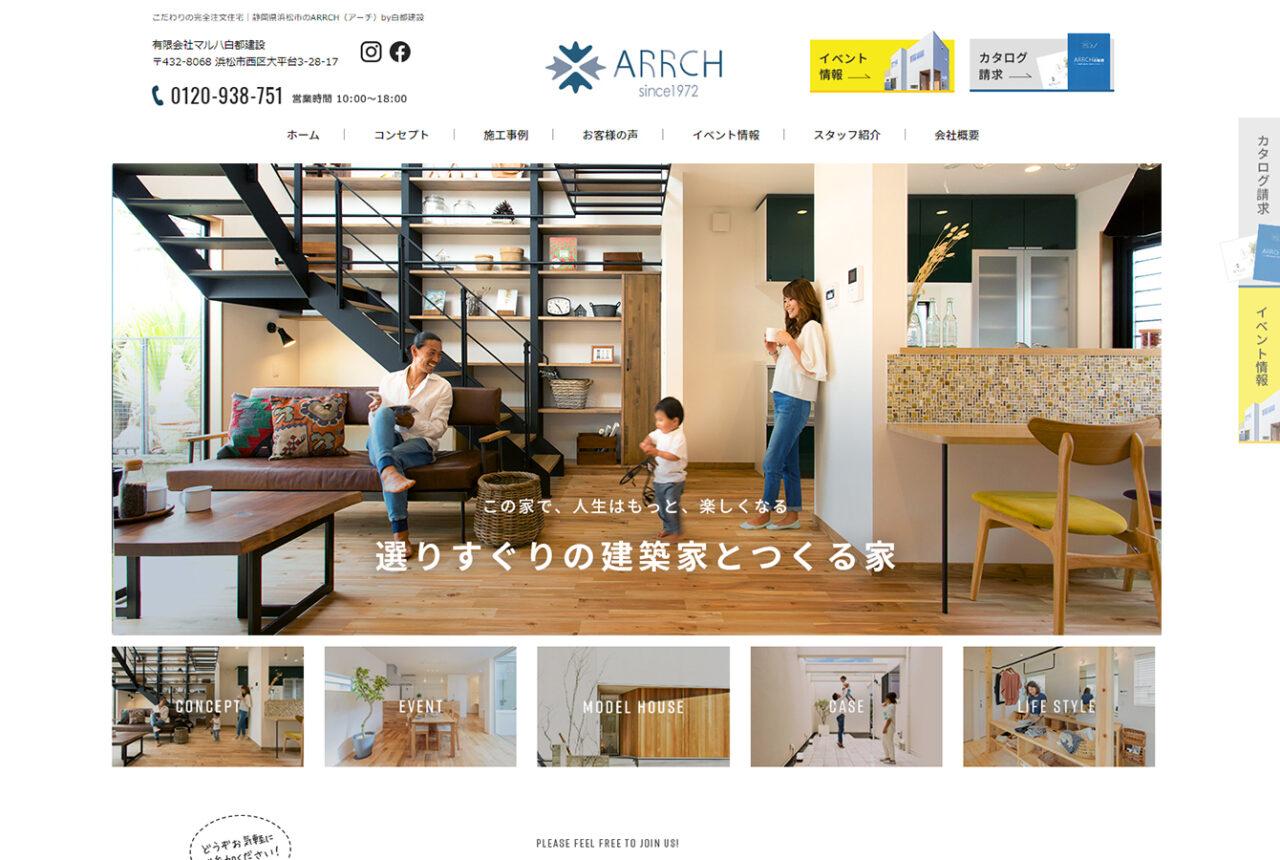 ARRCH(有限会社マルハ白都建設)