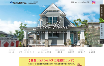 セルコホーム名古屋西:大浜建設 株式会社