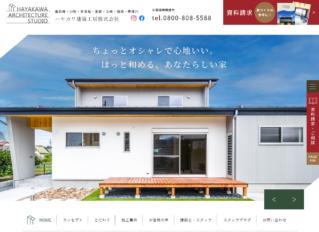ハヤカワ建築工房 株式会社