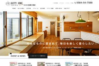 株式会社後藤工務店(ハッピーホーム)