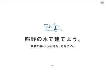 株式会社 アート・宙
