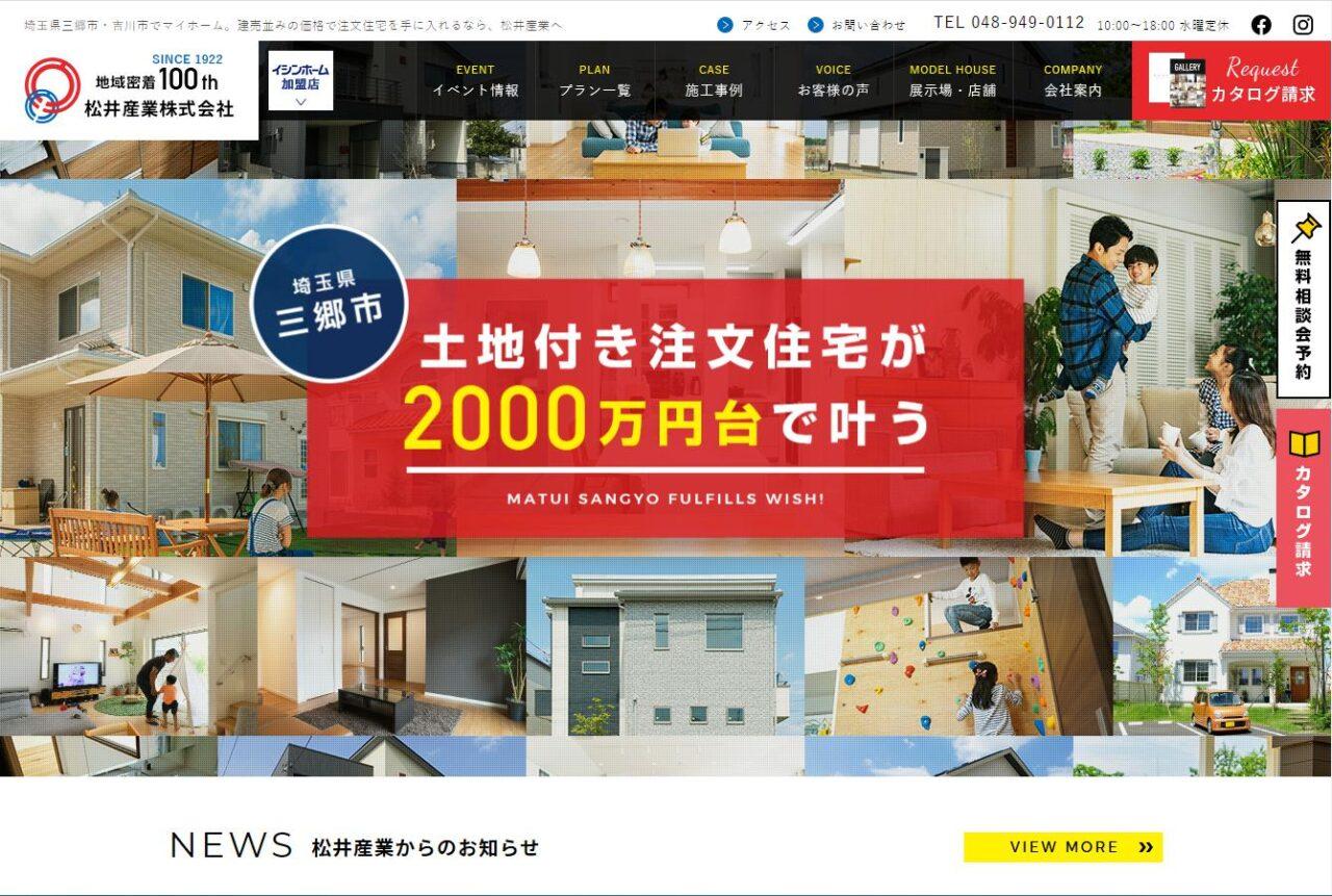 松井産業 株式会社