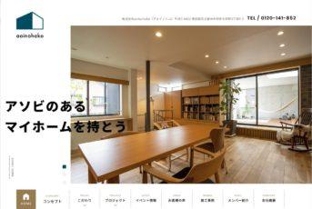 株式会社 aoinohako(アオイノハコ)