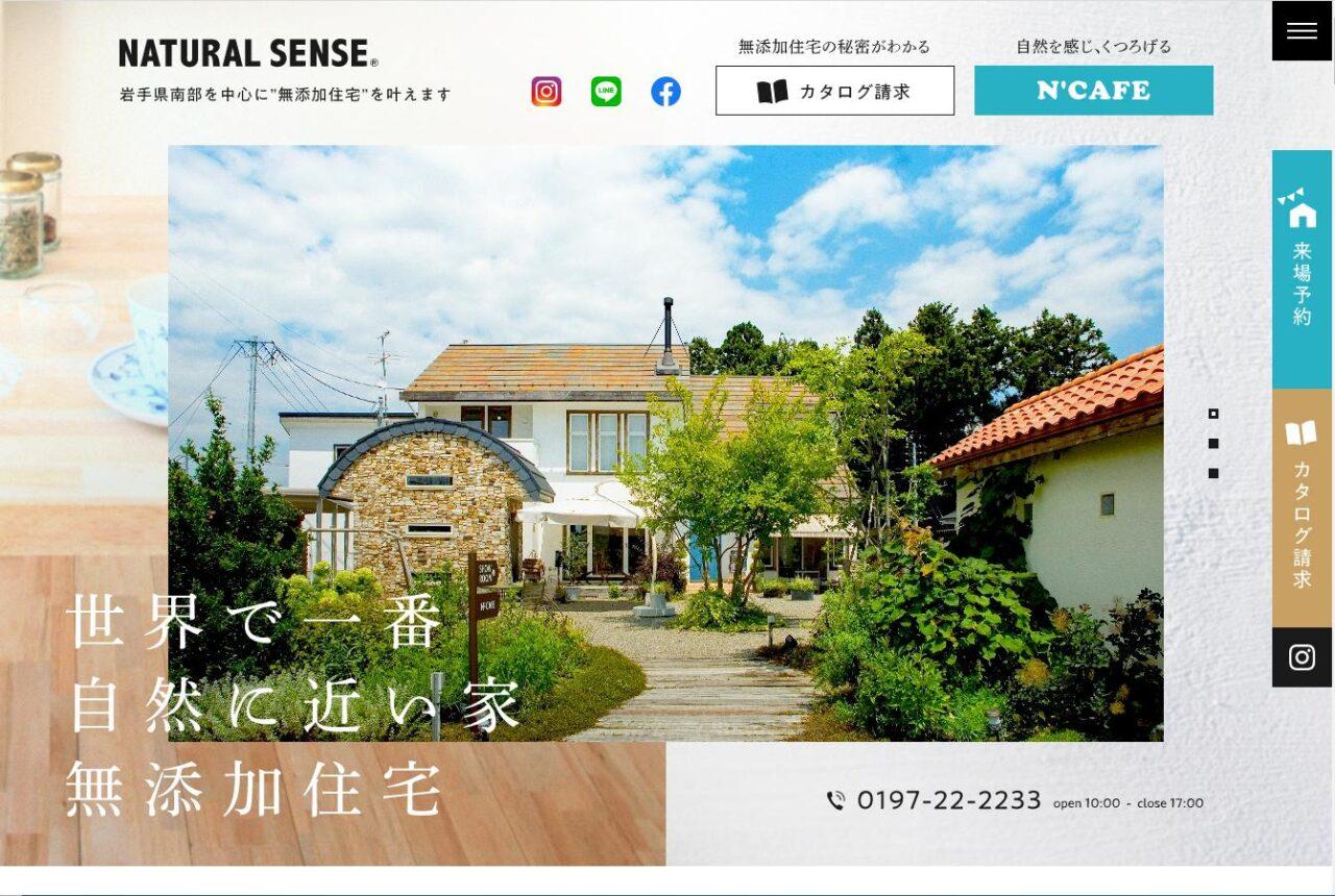 株式会社 NATURAL SENSE