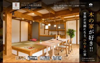 サイエンスホーム入間店:株式会社トマトハウス