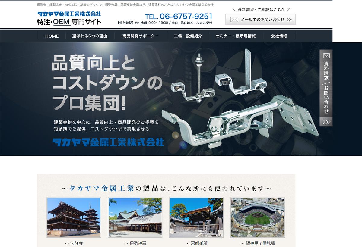 特注OEMサイト:タカヤマ金属工業